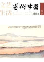 《文艺生活:艺术中国》
