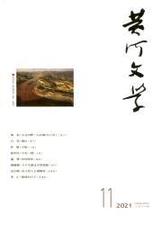 《黄河文学》