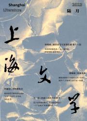 《上海文学》