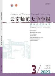 《云南师范大学学报:哲学社会科学版》