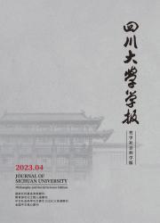 《四川大学学报:哲学社会科学版》