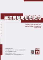 《学校党建与思想教育》