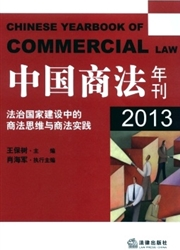 《中国商法年刊》