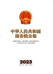 《中华人民共和国国务院公报》