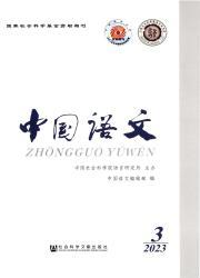 《中国语文》