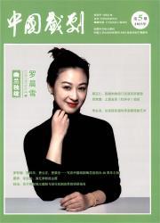 《中国戏剧》
