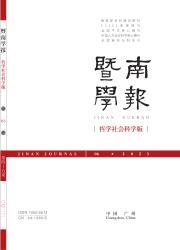 《暨南学报:哲学社会科学版》