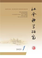 《社会科学研究》