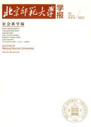 《北京师范大学学报:社会科学版》