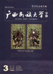 《广西民族大学学报:哲学社会科学版》
