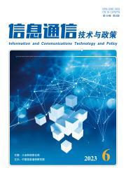 《信息通信技术与政策》