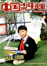 《中国少年儿童》