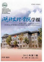 《襄樊学院学报》