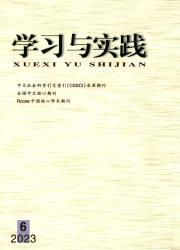 《学习与实践》