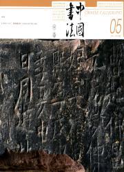 《中国书法》