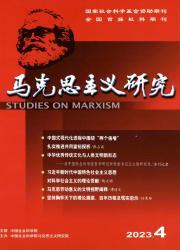 《马克思主义研究》