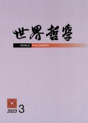 《世界哲学》