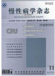 《慢性病学杂志》