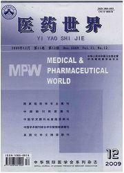 《医药世界》