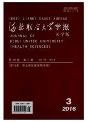 《河北联合大学学报:医学版》