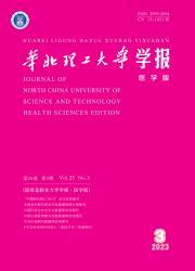 华北理工大学学报:医学版