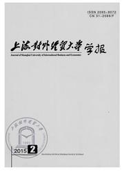 《世界贸易组织动态与研究:上海对外贸易学院学报》