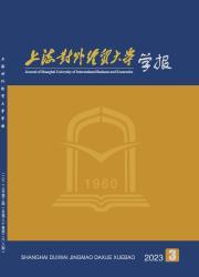《上海对外经贸大学学报》