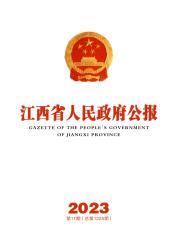 《江西省人民政府公报》