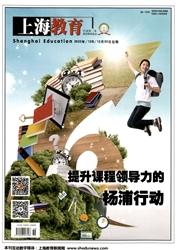 《上海教育》