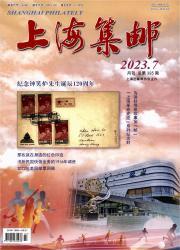 《上海集邮》