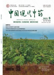 《中国现代中药》