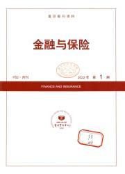 《复印报刊资料:金融与保险》