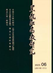 《黑龙江高教研究》