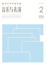 《南京艺术学院学报:音乐与表演版》