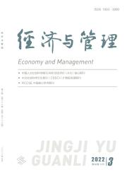 《经济与管理》
