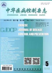 《中华疾病控制杂志》