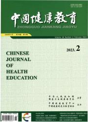 《中国健康教育》
