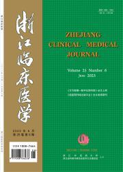 《浙江临床医学》
