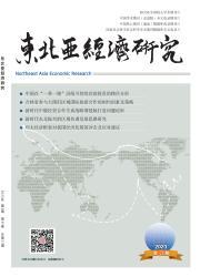 《东北亚经济研究》
