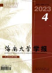 海南大学学报:人文社会科学版