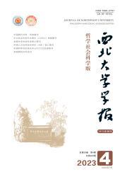 《西北大学学报:哲学社会科学版》