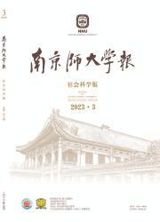 《南京师大学报:社会科学版》