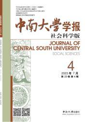 《中南大学学报:社会科学版》