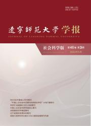 《辽宁师范大学学报:社会科学版》