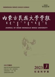 《内蒙古民族大学学报:社会科学版》