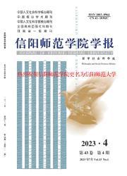 《信阳师范学院学报:哲学社会科学版》
