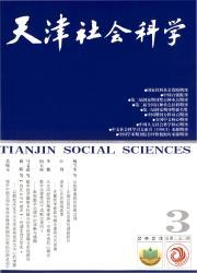 《天津社会科学》