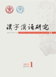 汉字汉语研究