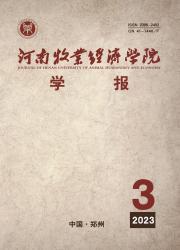 《河南牧业经济学院学报》