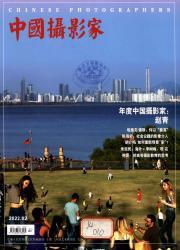 中国摄影家
